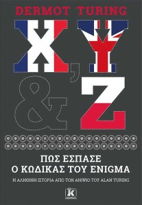 X,Y and Z Greek edition